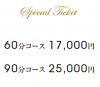 スペシャルチケット配布のお知らせ